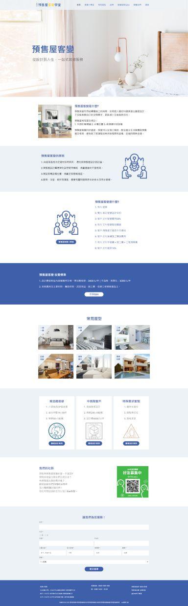 預售屋客變形象網站案例